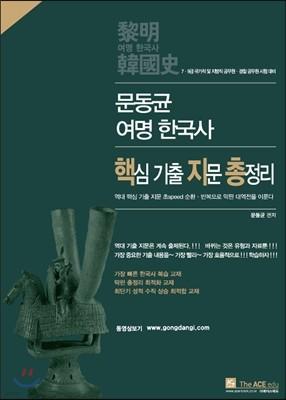 2016 문동균 여명 한국사 핵심 기출 지문 총정리