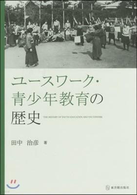 ユ-スワ-ク.靑少年敎育の歷史