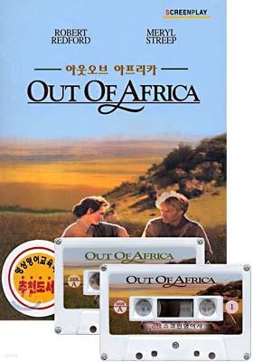 아웃 오브 아프리카