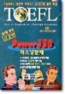 TOEFL Power 350 리스닝문제 (교재+테이프2)