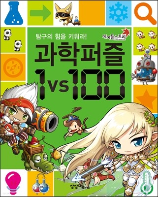 메이플 스토리 과학퍼즐 1vs100