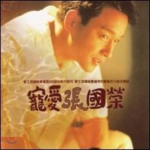 �屹�� (����� / Leslie Cheung) - �Ѿ�