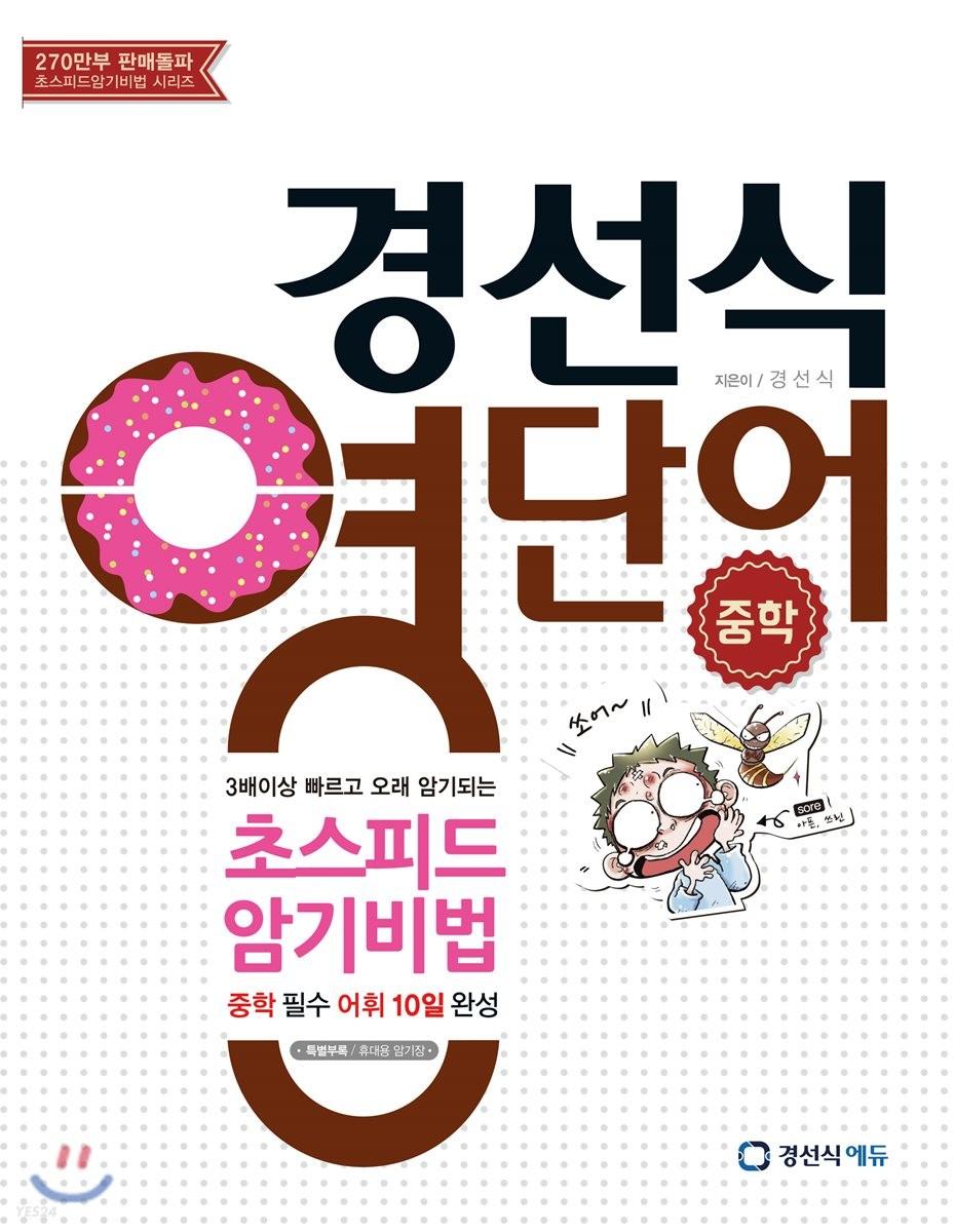 경선식 영단어 초스피드 암기비법 중학