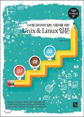 Unix & Linux 입문