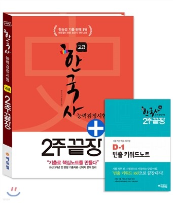 에듀윌 한국사능력검정시험 2주끝장 고급 1급 2급