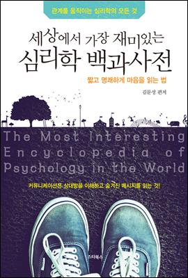 세상에서 가장 재미있는 심리학 백과사전