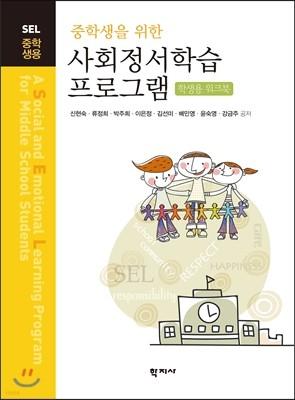 사회정서학습 프로그램