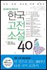 한국고전소설40 (체험판)