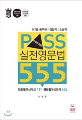 PASS 실전영문법 555