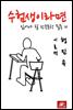 수험생이라면 읽어야 할 한국문학 필독시리즈 이효석 행진곡