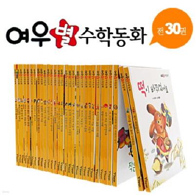 [파란]여우별 수학동화 [전30권]