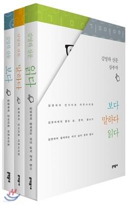 김영하 산문 세트