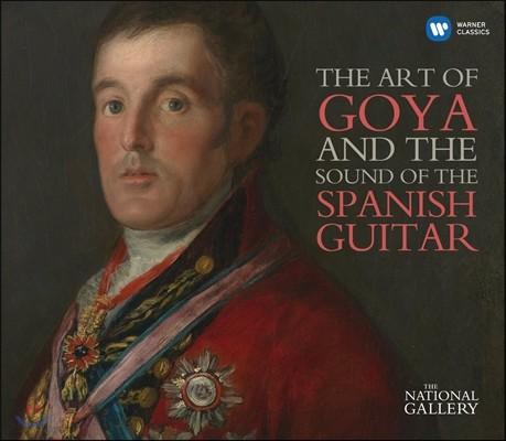 고야와 스페인 기타 음악 [내셔널 갤러리] (The Art of Goya and the Sound of the Spanish Guitar)
