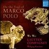 Wu Wei ������ ����� �� ������ - ��Ȳ���� �����ϴ� �߱� ���� ���ǰ� �ٷ�ũ ���� (On the Trail of Marco Polo)