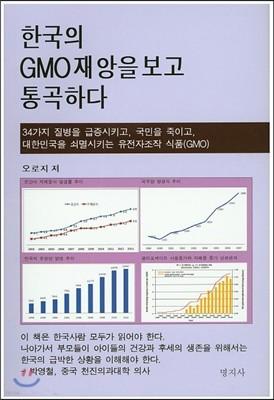한국의 GMO 재앙을 보고 통곡하다