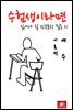 수험생이라면 읽어야 할 한국문학 필독시리즈 이효석 여수