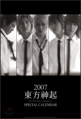 동방신기 (東方神起) - 2007년 달력(벽걸이용)