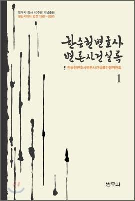 한승헌 변호사 변론사건실록 1