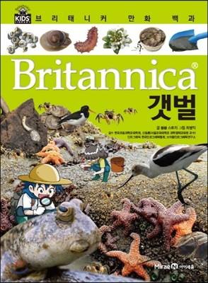 브리태니커 만화 백과 : 갯벌
