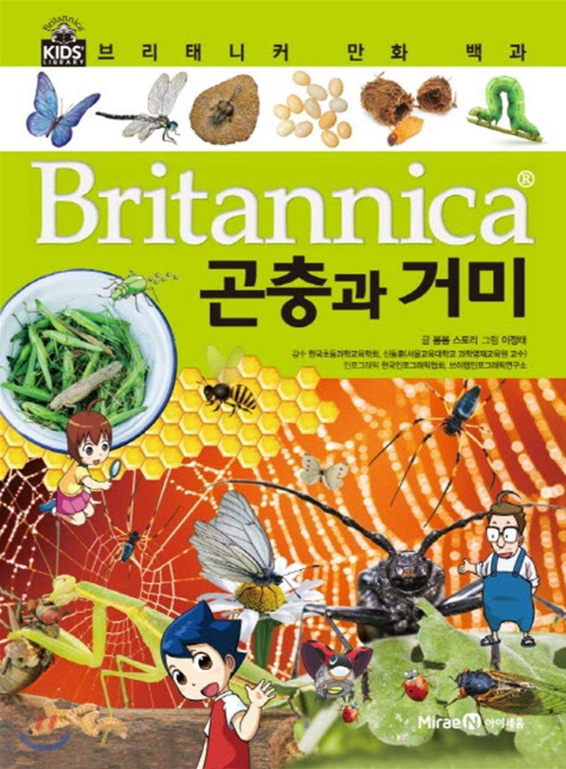 브리태니커 만화 백과 : 곤충과 거미