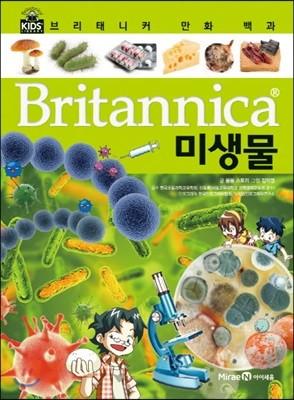 브리태니커 만화 백과 : 미생물