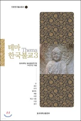 테마 한국 불교. 3