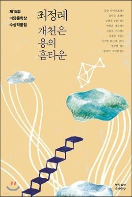 제15회 미당문학상 수상작품집