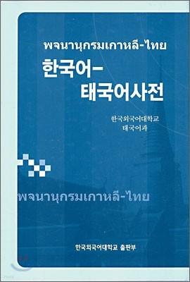 한국어-태국어사전