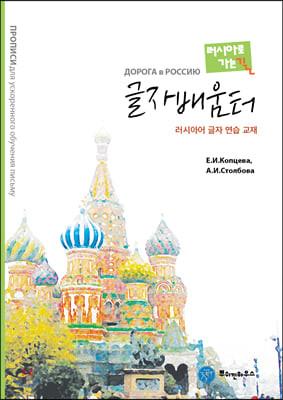 러시아로 가는길 글자배움터