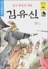 삼국 통일의 영웅 김유신