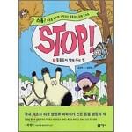 STOP! 스톱 1