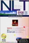 아가페 NLT 한영해설성경(중,단본,색인,이태리신소재,지퍼)(14.6*21)(다크브라운)