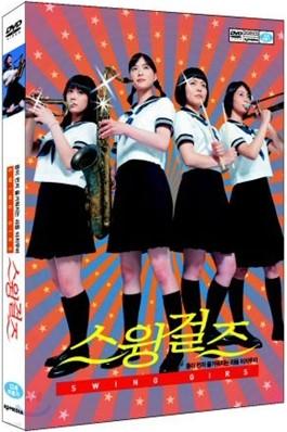 스윙걸즈 (2disc)
