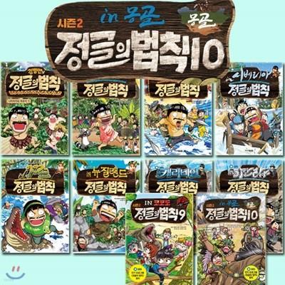 김병만의 정글의법칙 만화 1번-10번(전10권)/셀카봉및링거치대증정