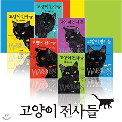 고양이 전사들 세트 (전 6권)