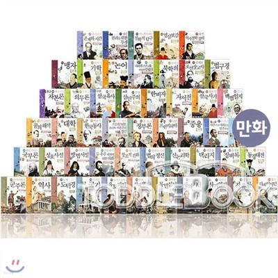 [수납함증정] 서울대 선정만화 인문고전시리즈 세트 (전50권)