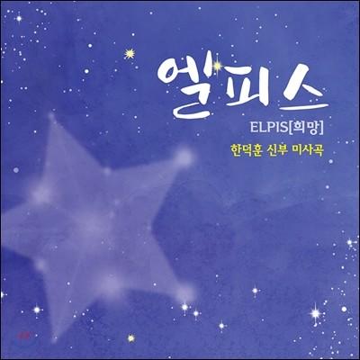 한덕훈 - 엘피스 [희망] (Elpis)