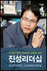 21세기 한국 리더십의 새로운 표준 진성리더십
