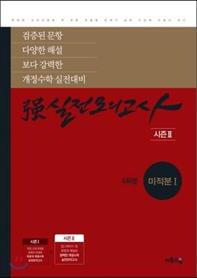 强강실전모의고사 미적분 1(시즌2) (4회분) (2019년용)