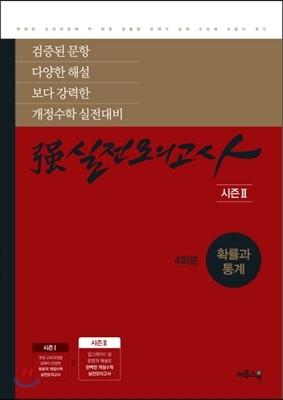 强강실전모의고사 확률과 통계(시즌2) (4회분) (2019년용)