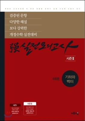 强강실전모의고사 기하와 벡터(시즌2) (4회분) (2019년용)