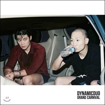 다이나믹 듀오 (Dynamic Duo) 8집 - Grand Carnival [재발매]