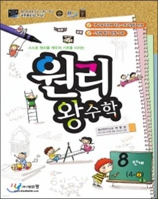 원리 왕수학 4-2 (2017년용)