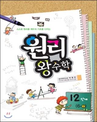 원리 왕수학 6-2 (2018년용)
