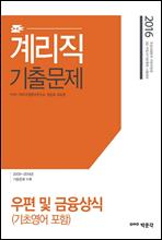 계리직 기출문제 우편 및 금융상식 (기초영어 포함)