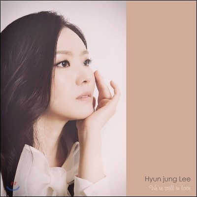 이현정 (Hyun Jung Lee) 2집 - We're Still In Love