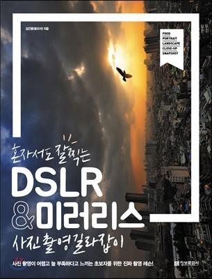 DSLR & 미러리스 사진촬영 길라잡이