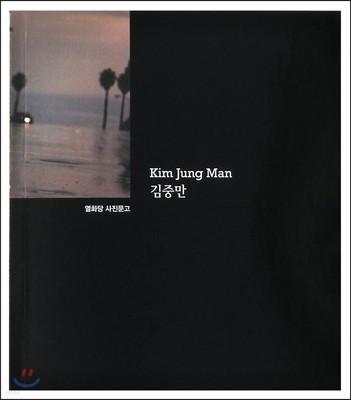 김중만 Kim Jung Man