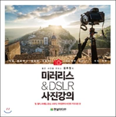 좋은 사진을 만드는 김주원의 미러리스 & DSLR 사진강의