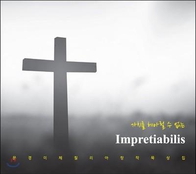 문경미 체칠리아 - 창작묵상집 (Impretiabilis)
